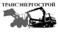 """АО """"ТРАНСЭНЕРГОСТРОЙ""""/ Аренда манипулятора и спецтехники"""