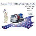 Грузоподъемность манипулятора КАМАЗ 65201 с КМУ AMCO VEBA 946/4S