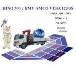 Грузоподъемность манипулятора HINO 500 с КМУ AMCO VEBA 123/3S